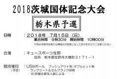 茨城国体県民参加プログラム大会:栃木予選要項
