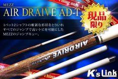 K's Link:MEZZ AIR DRIVE 「AD-T」現品限りです!