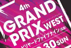 2018 グランプリウェスト第4戦:【緊急】開催中止