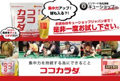 CUE-SHOP.JP:今話題のココカラダ!取り扱い開始!