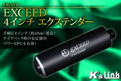 K's Link:あと少しの場面の救世主!EXCEED 4インチエクステンダー