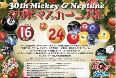 2018 ミッキー&ネプチューン・クリスマスカーニバル(24日)【22日21時まで〆切延長!】