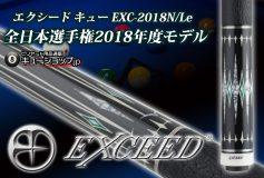 CUE-SHOP.JP:エクシード全日本選手権モデル!