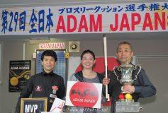 ADAM JAPAN杯 第29回全日本プロ3C選手権:船木耕司、二連覇達成!年間MVPは新井達雄が八度目の受賞!