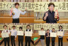 第5回 日本学生9ボール選手権:小中学生の部は織田賢人、大学高校の部は劉之渝が優勝【全結果UP】