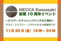 MECCA Kawasaki:創業10周年イベント開催!(30日)