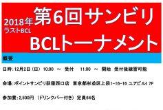ポイントサンビリ荻窪西口店:第6回 BCLトーナメント(12月2日)