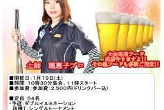 ポイントサンビリ荻窪西口店:レディースマッチ開催!(1月19日)