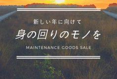 ナインフィールド:【メンテナンス商品全て10%オフ】+【送料無料!】