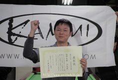 第17回 山形県選手権:本間洋光優勝!