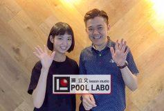 POOL LABO:平口結貴も参加! 豪華メンバーによる練習会&懇親会開催!(29日)
