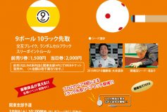 2019 グランプリイースト第1戦:要項【エントリー受付中】