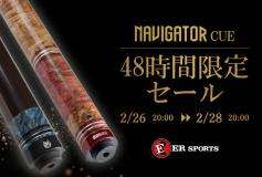 ERスポーツ:NAVIGATORキュー 48時間限定セール中!