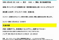 ポイントサンビリ荻窪西口店:第7回 BCLトーナメント(3月24日)