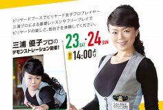 「みんなで楽しくビリヤード体験」in 名古屋:盛況でした!