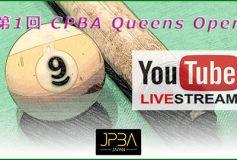第1回 CPBA Queens Open:20日開戦!【YouTube Live】