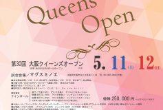 第30回 大阪クイーンズオープン:要項