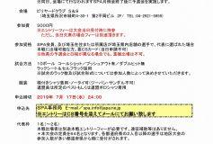 第20回 JAPAマスターズ埼玉予選:要項(7月21日)