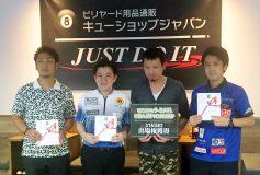 2019 男子9ボール世界選手権日本予選:赤狩山幸男が権利獲得!