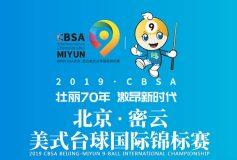 2019 CBSA Beijing Miyun 9-ball International Championship:平口結貴、3位タイ!