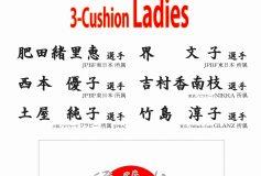 『2019 The 2nd Asian Championship 3-Cushion Ladies』開催!