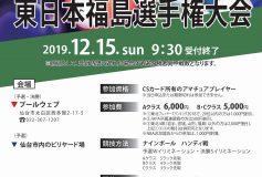 第32回 東日本福島選手権:要項
