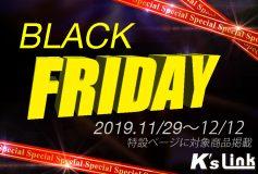 K's Link:《Black Friday》開催中!