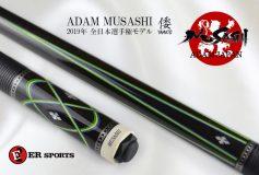ERスポーツ:『2019年全日本選手権モデル』MUSASHI、入荷!