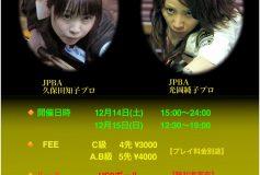 今週末、久保田知子と光岡純子が新潟でチャレマ開催!