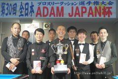 ADAM JAPAN杯 第30回全日本プロ3C選手権:船木耕司、3連覇達成!年間MVPは新井達雄が9度目の受賞!