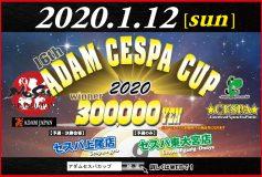 2020 ADAM CESPA CUP:要項