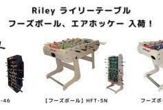 CENTRAL:Rileyテーブル「フーズボール」「エアホッケー」、入荷!