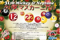 2019 ミッキー&ネプチューン・クリスマスカーニバル:要項【22日(日)開催】