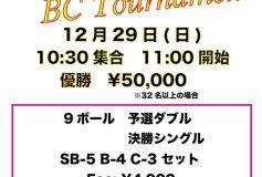 Flannel:29日(日)はSUPER BC トーナメント!