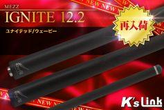 K's Link:MEZZシャフト「IGNITE 12.2」UJ/WJ 再入荷・好評発売中!!