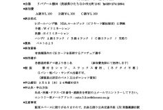 第18回 水戸市長杯9ボール:要項【開催中止】