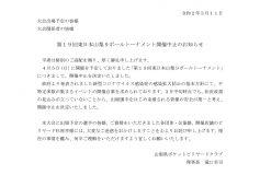 第19回 東日本山梨9ボール:【開催中止】