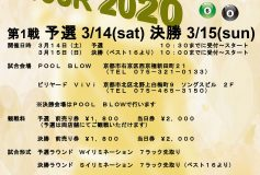 2020 全日本女子プロツアー第1戦 in 京都:要項【開催延期】