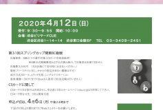 第31回 スプリングカップ関東BC級:【開催中止】