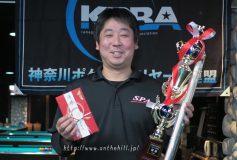 第10回 東日本神奈川10ボール:喜島安広、4連覇達成!