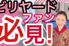 【必見!】江辺香織からの緊急番組告知!