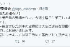 TOPS 第3戦 CALL:都の自粛要請を受け【開催延期】