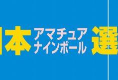 2020 全日本アマナイン:開催中止のお知らせ