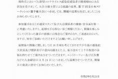 第77回全日本3C選手権:【開催延期】