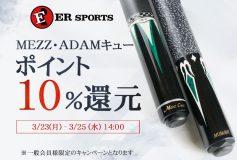 ERスポーツ:MEZZ・ADAMキューご購入でポイント10%還元!