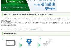 有田ビリヤードスクールの『通信講座』で腕を磨こう!