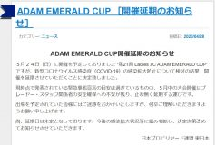 JPBF:ADAM EMERALD CUP【開催延期】