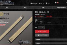 MEZZ BILLIARD SQUARE:廃盤シャフト「MS-OBXLC+/U」!