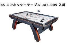 CENTRAL:JBSエアホッケーテーブル JAS-005、入荷!