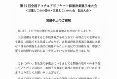 三重国体記念大会:【開催中止】